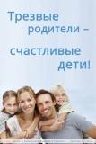 Трезвые родители - счастливые дети