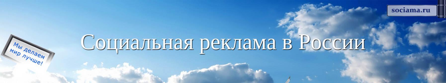 Социальная реклама в России