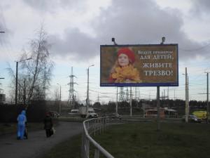 Социальная реклама на тему трезвости. Петрозаводск.