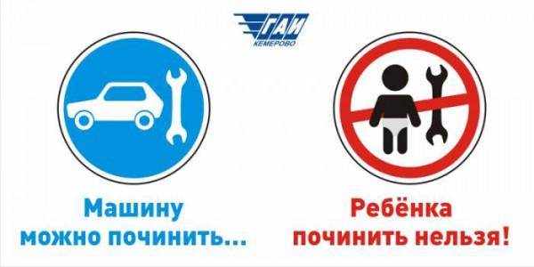Социальная реклама ГИБДД, призывающая быть внимательным на дорогах.