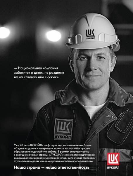 Социальная реклама компании «Лукойл» пропагандирует ответственное отношение к детям-сиротам.