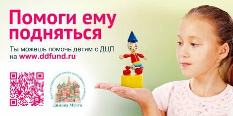 Социальная реклама Фонда благотворительной помощи детям-сиротам и инвалидам, Призывающая неравнодушных граждан помогать детям с ДЦП.