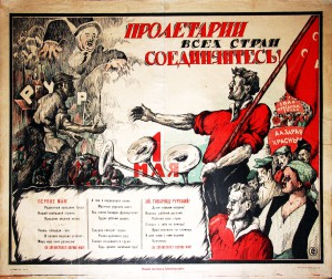 Пролетарии всех стран соединяйтесь 1