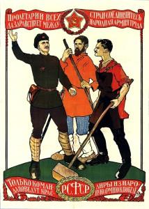 Пролетарии всех стран соединяйтесь