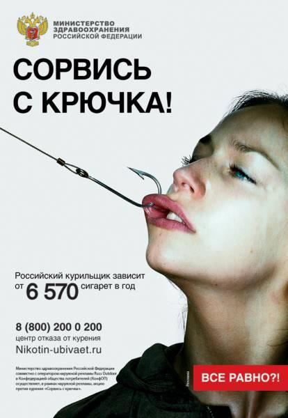 Социальная реклама Министерства здравоохранения о зависимости от табакокурения.