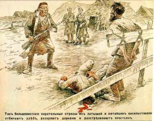 Так большевистиские карательные отряды из латышей