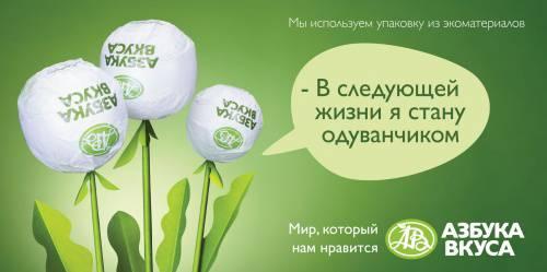 Реклама российской сети продовольственных супермаркетов, которая пропагандирует ответственное отношение к окружающей среде.