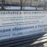 В Петрозаводске разместили баннеры на тему ЕГЭ