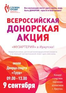 Афиша донорской акции