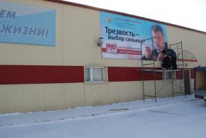 Баннер «Общего дела», Кемеровская область: Трезвость выбор сильных