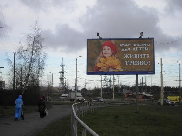 Социальная реклама в Петрозаводске: будьте примером для детей живите трезво