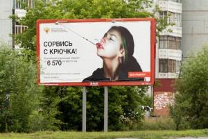 Реклама Минздрава против курения: сорвись с крючка