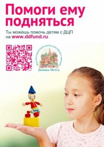 Реклама фонда помощи детям-сиротам: помоги ему подняться