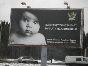 Реклама от службы судебных приставов