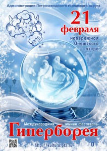 Реклама плакат Гиперборея Петрозаводск