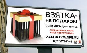 Реклама против коррупции: взятка не подарок