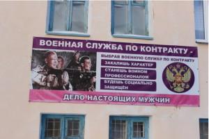 Реклама военной службы по контракту: военная служба по контракту дело настоящих мужчин