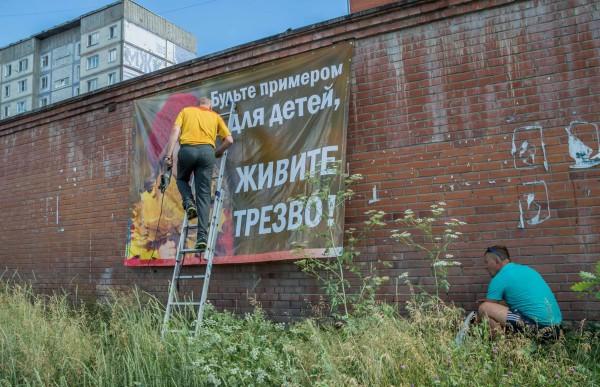 Активисты на Алтае разместили новый баннер за трезвость