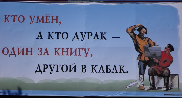 Социальная реклама в Барнауле
