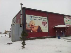 Социальная реклама на тему трезвости. Трезвые родители - здоровые дети. Новокузнецк.
