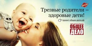 """Социальная реклама проекта """"Общее дело"""""""