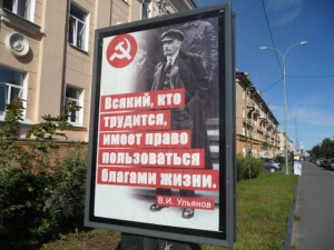 Плакат идеологического характера с Лениным в Петрозаводске.