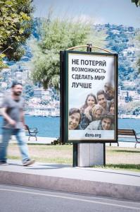 Реклама идеологии перехода к разумному обществу