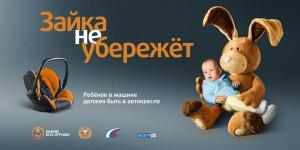 """Социальная реклама """"Зайка не убережёт"""""""