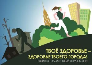 Социальная реклама: Рыбинск за здоровый образ жизни. (Елизавета Суровая)