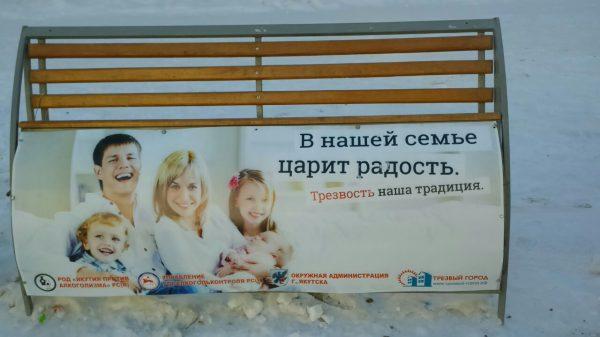Социальная реклама трезвости в Якутске