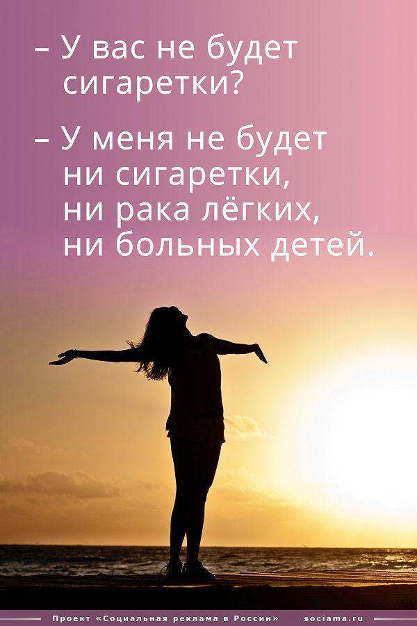 Сигаретки не будет - социальная реклама в Петербурге