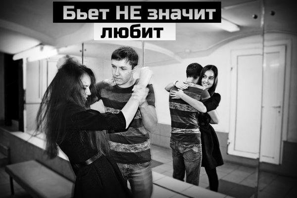 "Социальная реклама ""Бьёт - не значит любит"""
