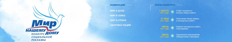 """Конкурс социальной рекламы """"Мир нашему дому"""""""