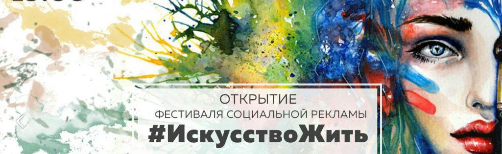 """Конкурс социальной рекламы """"Искусство жить"""""""