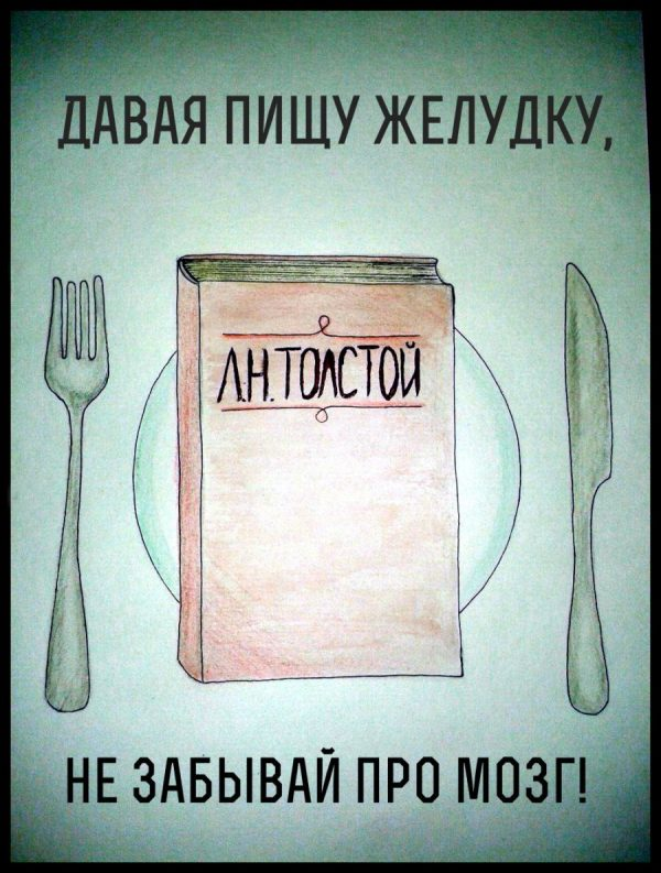 Давая пищу желудку, не забывай про мозг
